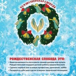 """9-13.12.15 / """"Рождественская Слобода"""""""