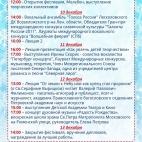 """9-13.12.15 / Фестиваль """"Рождественская Слобода"""""""
