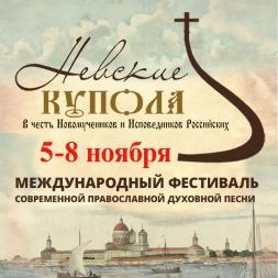 """5-8.11.15 / """"Невские купола"""""""