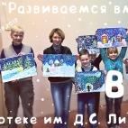"""21.09.2017 / Мастер-класс """"Зимняя ночь"""" в Библиотеке им. Лихачева"""