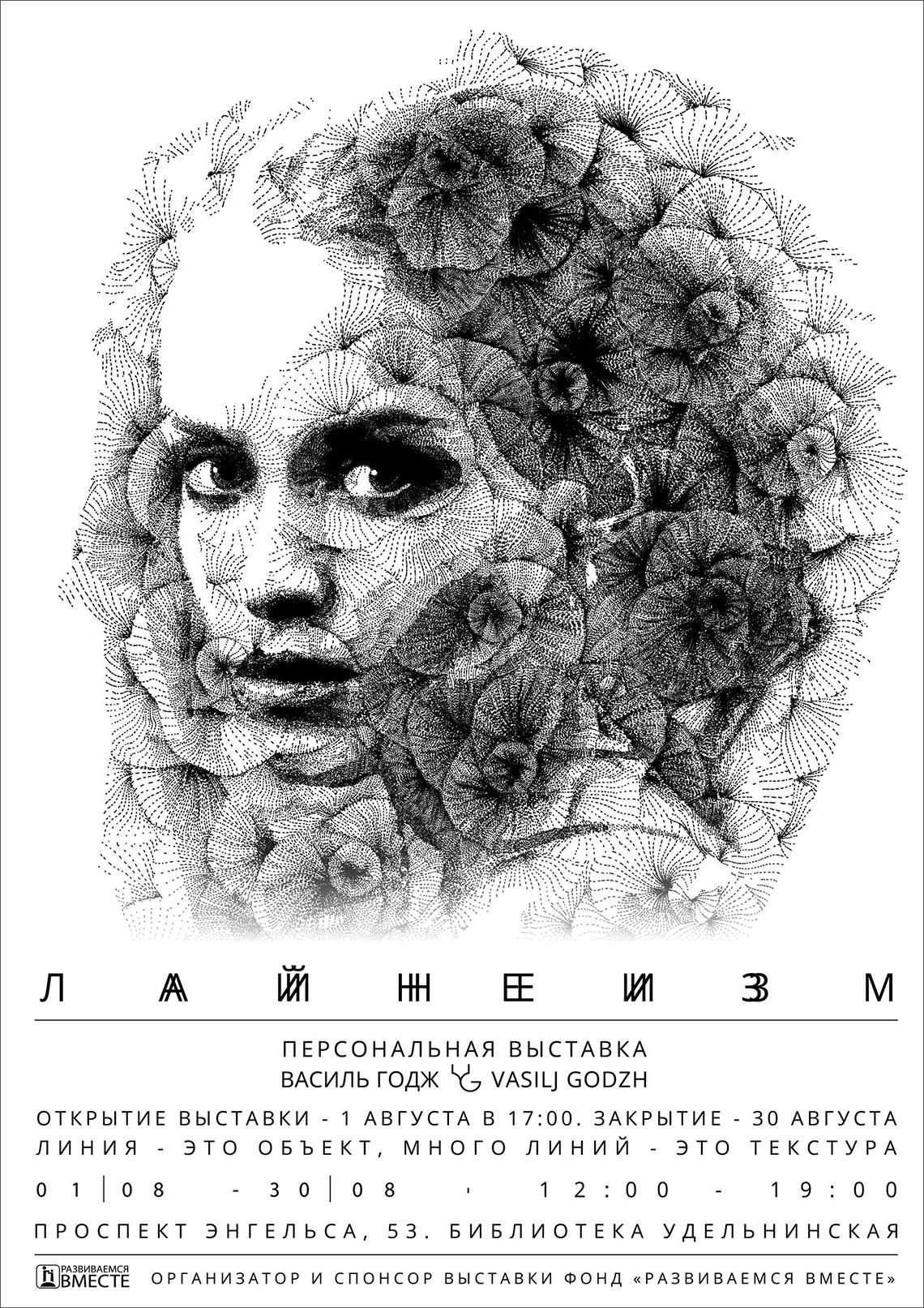 Персональная выставка Лайнеизм. Автор Василь Годж (Vasilj Godzh)